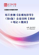 布兰查德《宏观经济学》(第6版)全套资料【教材+笔记+题库】