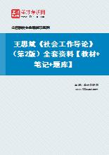 王思斌《社会工作导论》(第2版)全套资料【教材+笔记+题库】