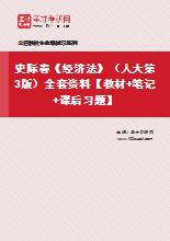 史际春《经济法》(人大第3版)全套资料【教材+笔记+课后习题】