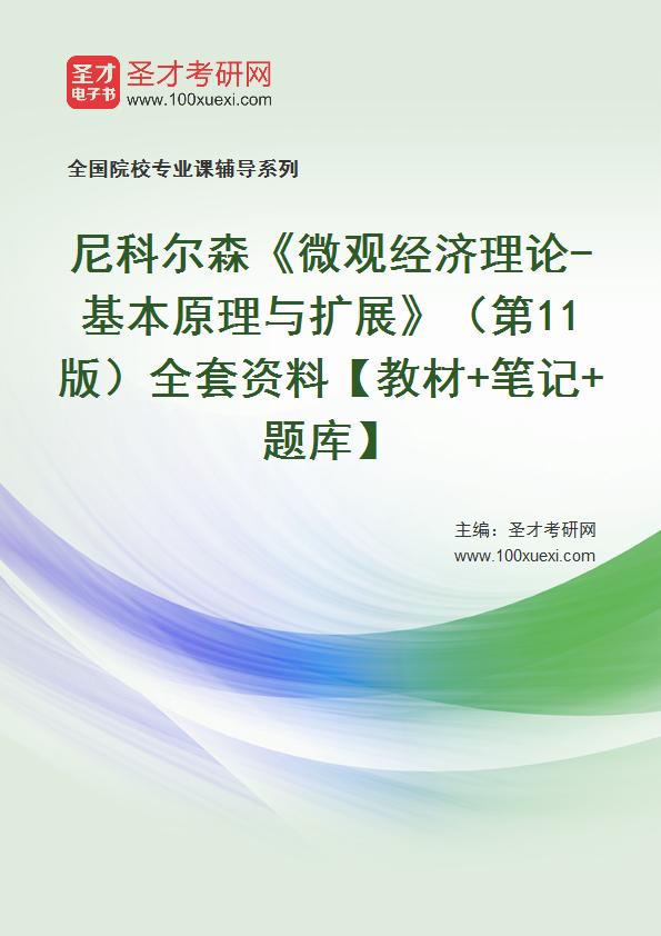 尼科尔森《微观经济理论——基本原理与扩展》(第11版)全套资料【教材+笔记+题库】