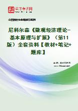 尼科尔森《微观经济理论-基本原理与扩展》(第11版)全套资料【教材+笔记+题库】