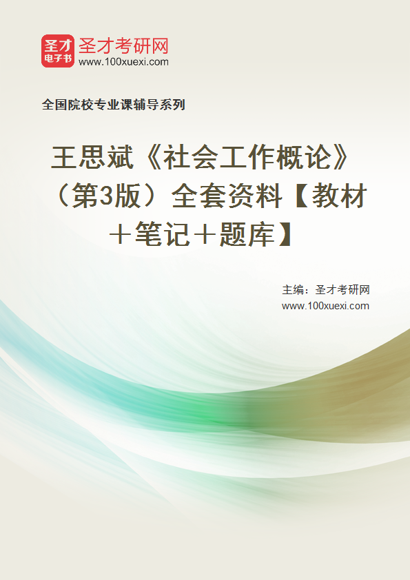 王思斌《社会工作概论》(第3版)全套资料【教材+笔记+题库】