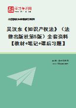 吴汉东《知识产权法》(法律出版社第5版)全套资料【教材+笔记+课后习题】