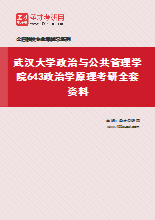 2021年武汉大学政治与公共管理学院643政治学原理考研全套资料