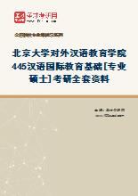 2021年北京大学对外汉语教育学院445汉语国际教育基础[专业硕士]考研全套资料