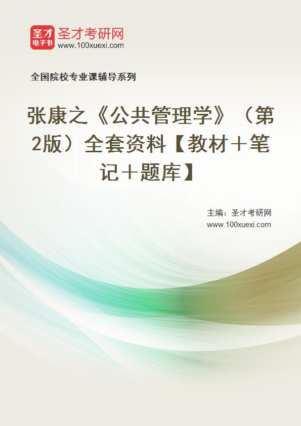张康之《公共管理学》(第2版)全套资料【教材+笔记+题库】