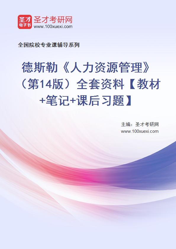 德斯勒《人力资源管理》(第14版)全套资料【教材+题库】
