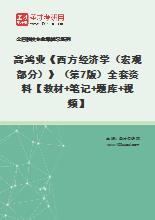 高鸿业《西方经济学(宏观部分)》(第7版)全套资料【教材+笔记+题库+视频】