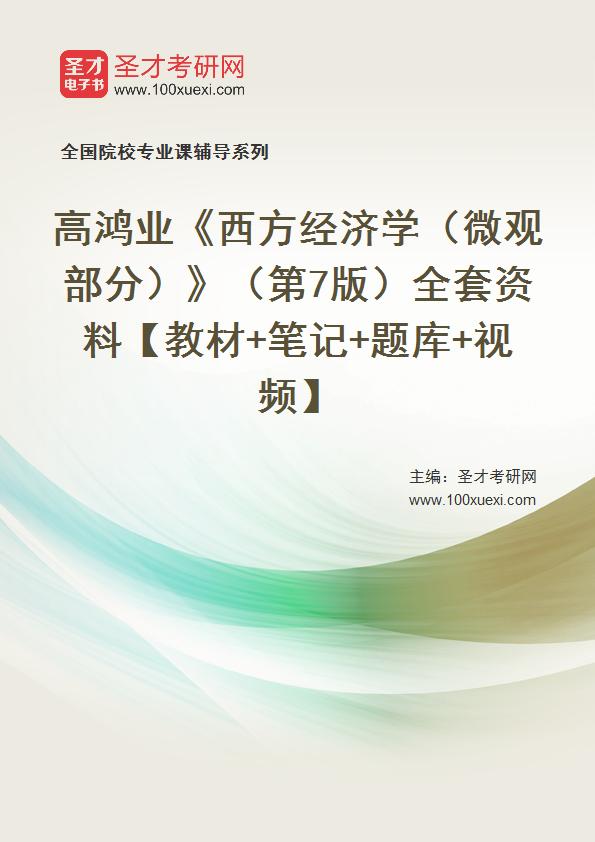 高鸿业《西方经济学(微观部分)》(第7版)全套资料【教材+笔记+题库+视频】