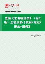 曼昆《宏观经济学》(第9版)全套资料【教材+笔记+题库+视频】