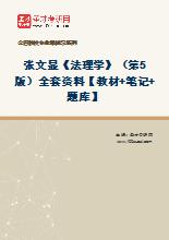 张文显《法理学》(第5版)全套资料【教材+笔记+题库】