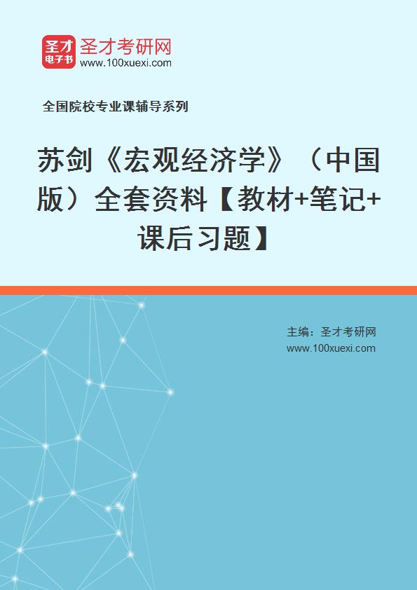 苏剑《宏观经济学》(中国版)全套资料【教材+笔记+课后习题】