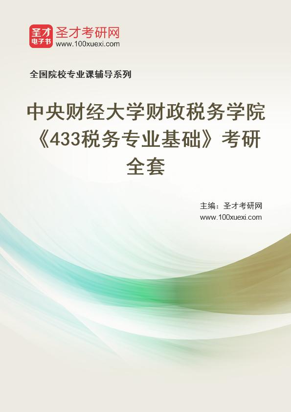 2021年中央财经大学财政税务学院《433税务专业基础》考研全套