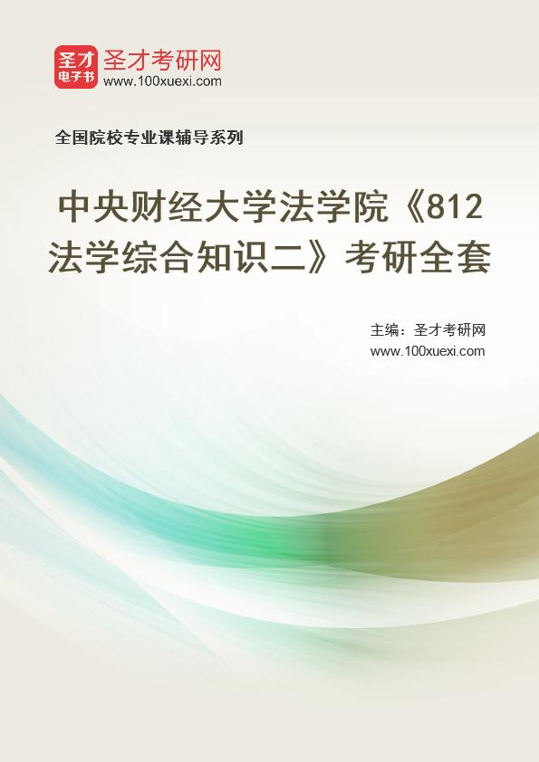 2021年中央财经大学法学院《812法学综合知识二》考研全套