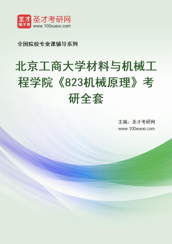 2021年北京工商大学材料与机械工程学院《823机械原理》考研全套
