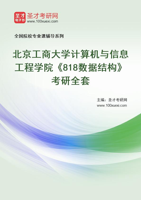 2021年北京工商大学计算机与信息工程学院《818数据结构》考研全套