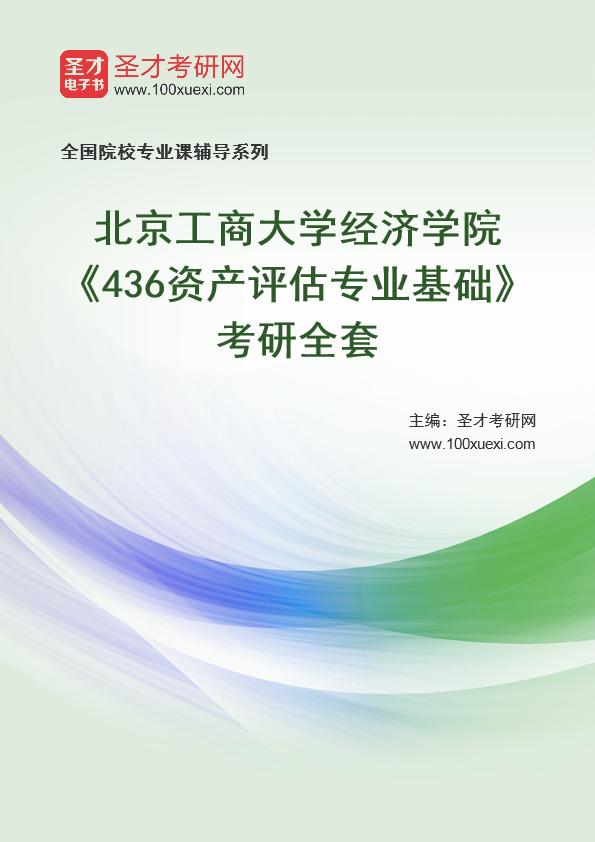 2021年北京工商大学经济学院《436资产评估专业基础》考研全套