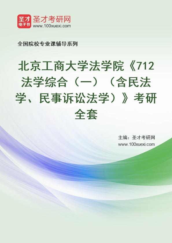 2021年北京工商大学法学院《712法学综合(一)(含民法学、民事诉讼法学)》考研全套