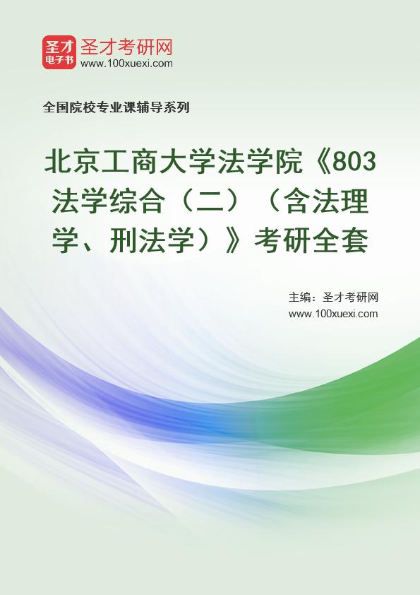2021年北京工商大学法学院《803法学综合(二)(含法理学、刑法学)》考研全套