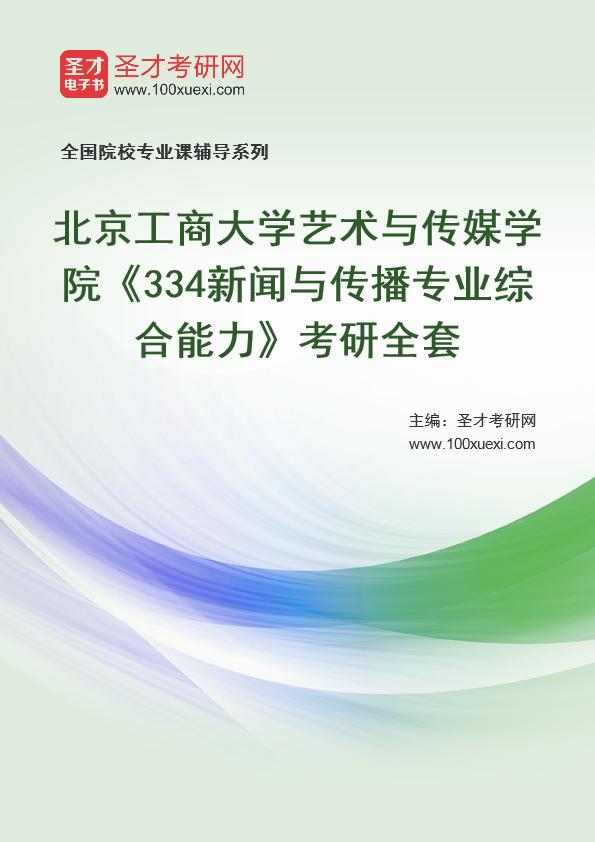2021年北京工商大学艺术与传媒学院《334新闻与传播专业综合能力》考研全套