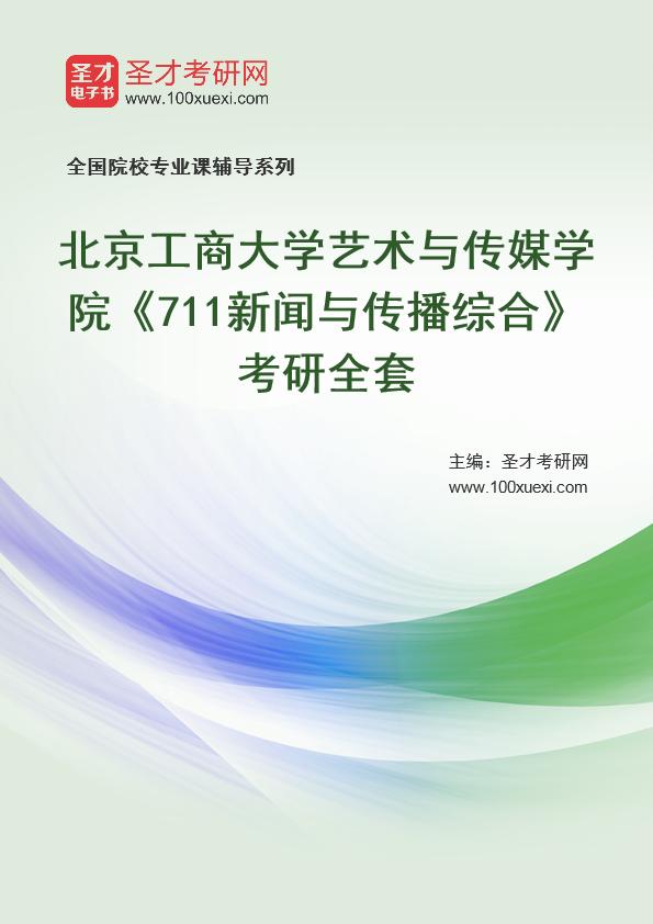 2021年北京工商大学艺术与传媒学院《711新闻与传播综合》考研全套