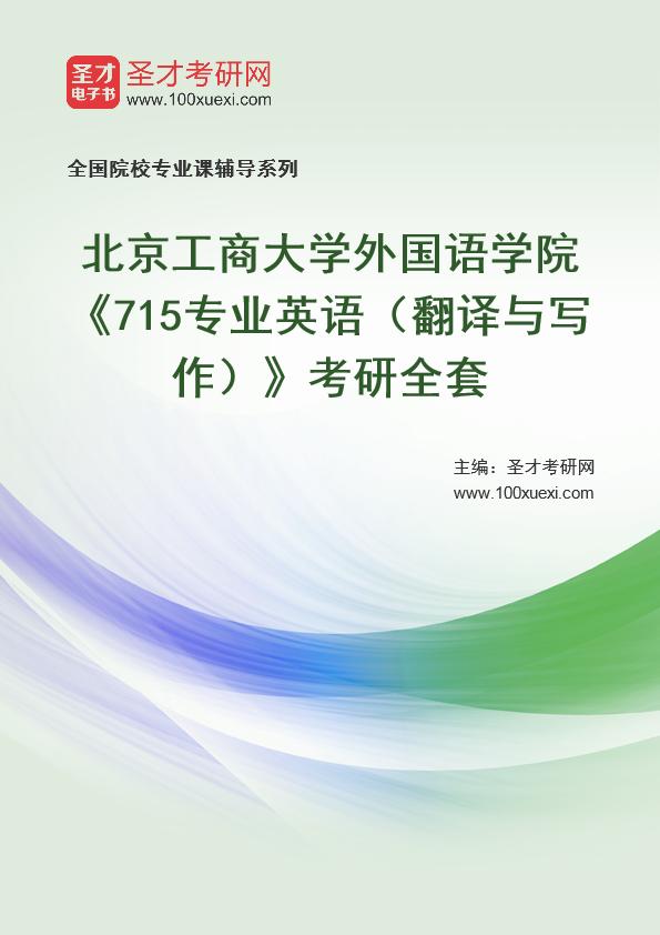 2021年北京工商大学外国语学院《715专业英语(翻译与写作)》考研全套