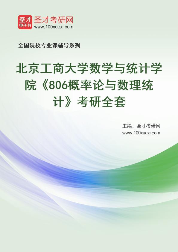 2021年北京工商大学数学与统计学院《806概率论与数理统计》考研全套