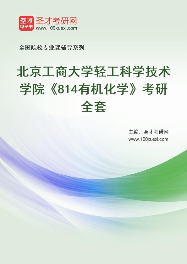 2021年北京工商大学轻工科学技术学院《814有机化学》考研全套