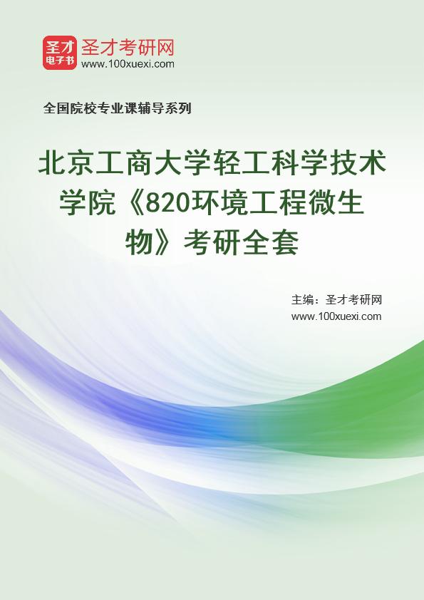 2021年北京工商大学轻工科学技术学院《820环境工程微生物》考研全套