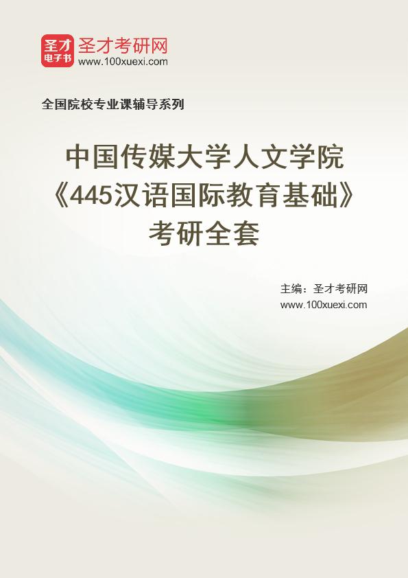 2021年中国传媒大学人文学院《445汉语国际教育基础》考研全套