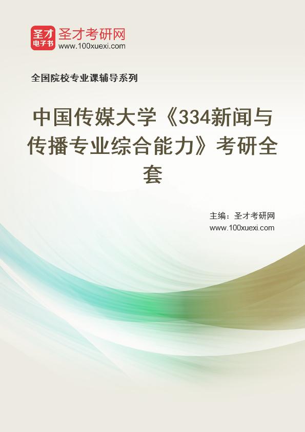 2021年中国传媒大学《334新闻与传播专业综合能力》考研全套