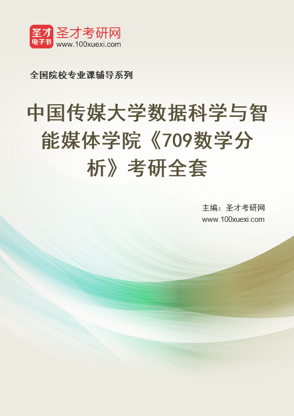 2021年中国传媒大学数据科学与智能媒体学院《709数学分析》考研全套