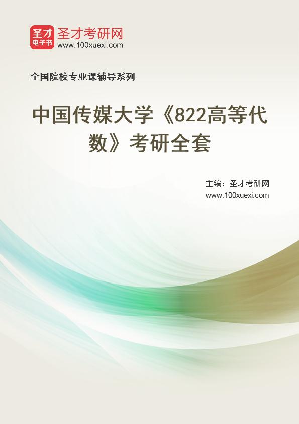 2021年中国传媒大学《822高等代数》考研全套