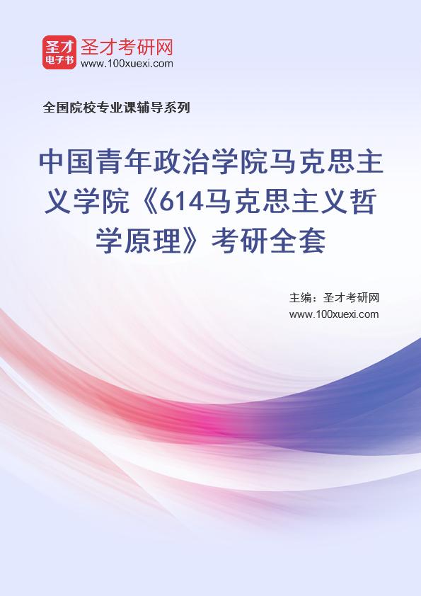 2021年中国青年政治学院马克思主义学院《614马克思主义哲学原理》考研全套