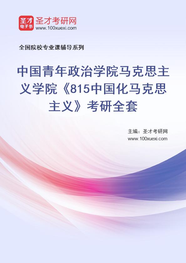 2021年中国青年政治学院马克思主义学院《815中国化马克思主义》考研全套