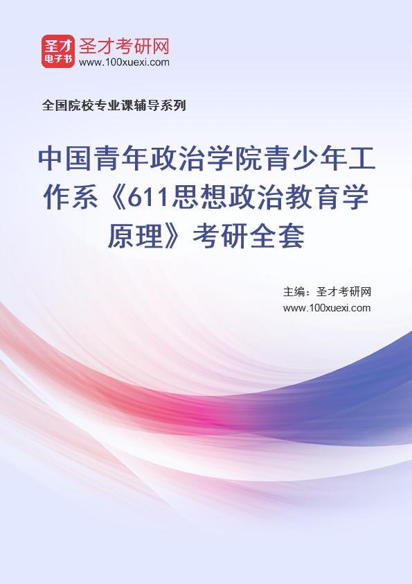 2021年中国青年政治学院青少年工作系《611思想政治教育学原理》考研全套