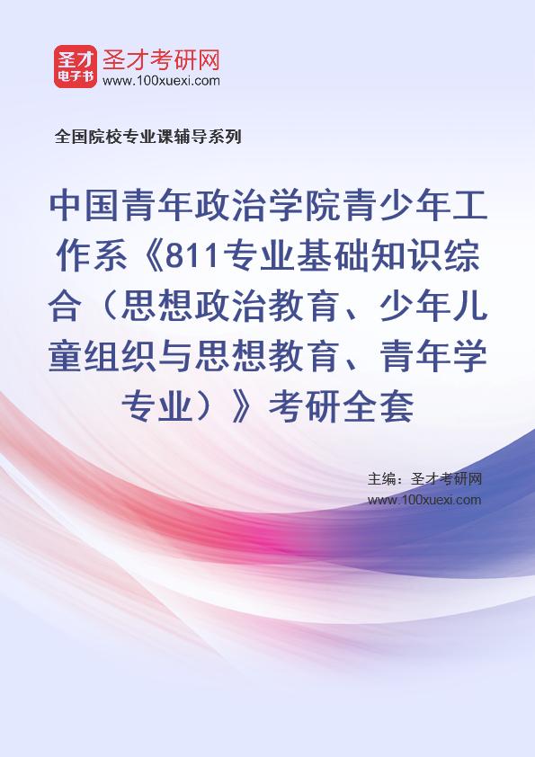 2021年中国青年政治学院青少年工作系《811专业基础知识综合(思想政治教育、少年儿童组织与思想教育、青年学专业)》考研全套