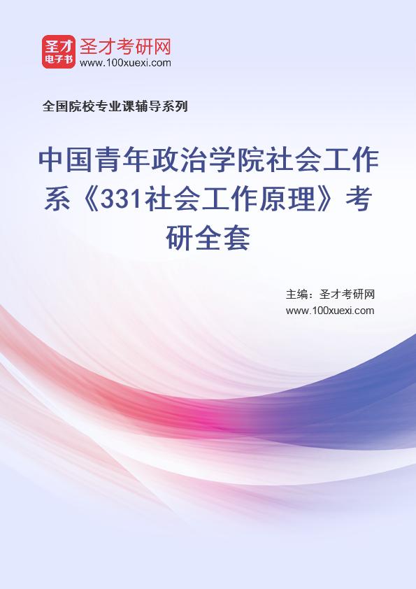 2021年中国青年政治学院社会工作系《331社会工作原理》考研全套