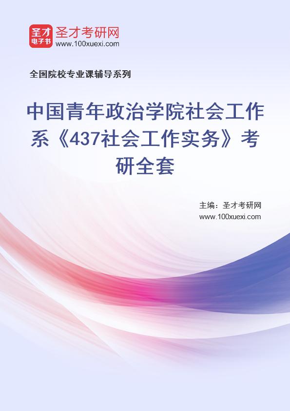 2021年中国青年政治学院社会工作系《437社会工作实务》考研全套