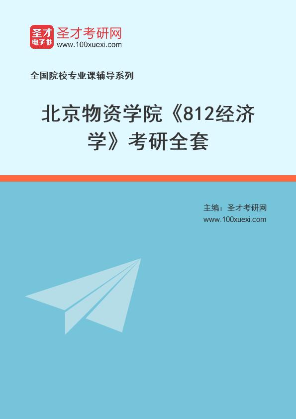 2021年北京物资学院《812经济学》考研全套