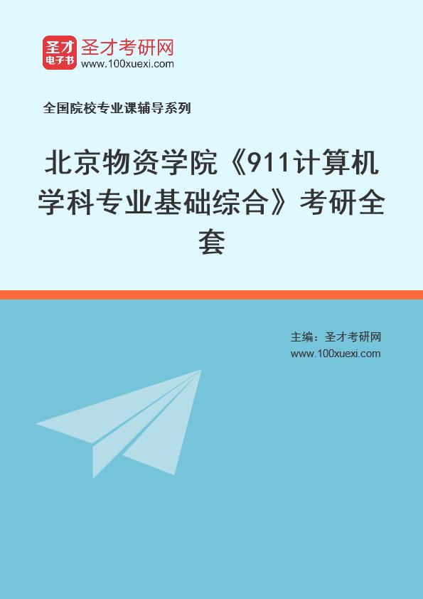 2021年北京物资学院《911计算机学科专业基础综合》考研全套