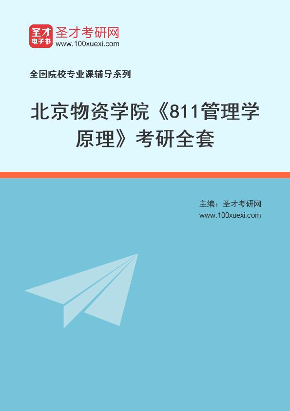 2021年北京物资学院《811管理学原理》考研全套