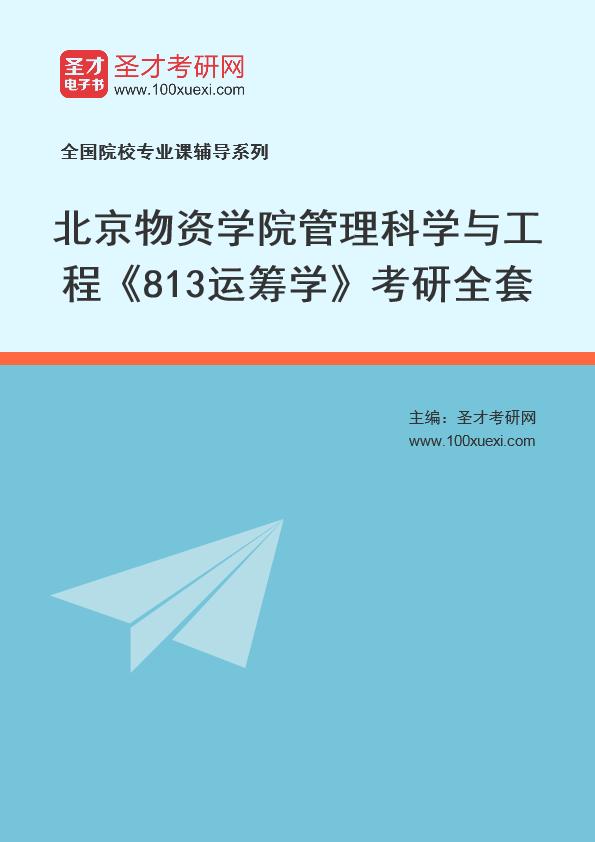 2021年北京物资学院管理科学与工程《813运筹学》考研全套