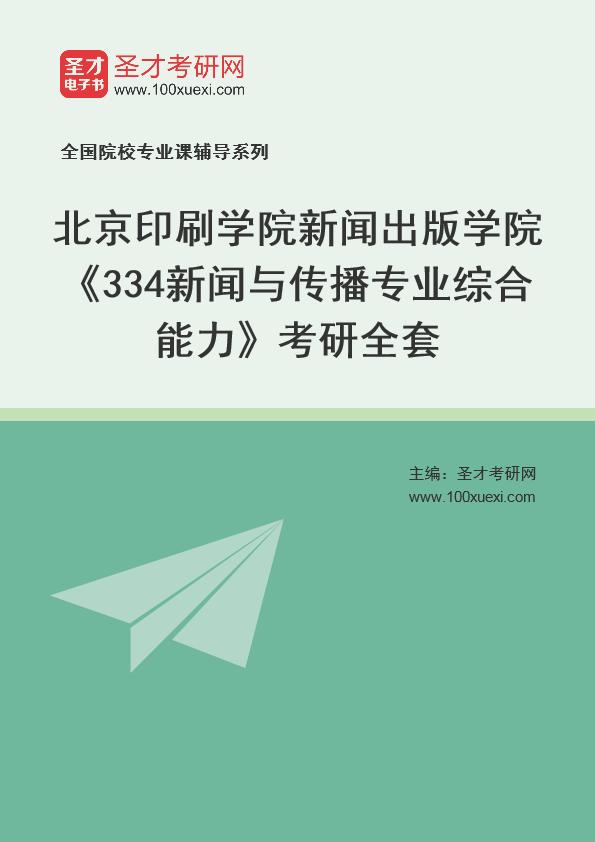 2021年北京印刷学院新闻出版学院《334新闻与传播专业综合能力》考研全套