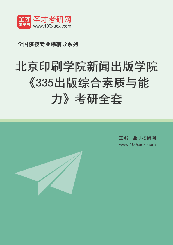 2021年北京印刷学院新闻出版学院《335出版综合素质与能力》考研全套