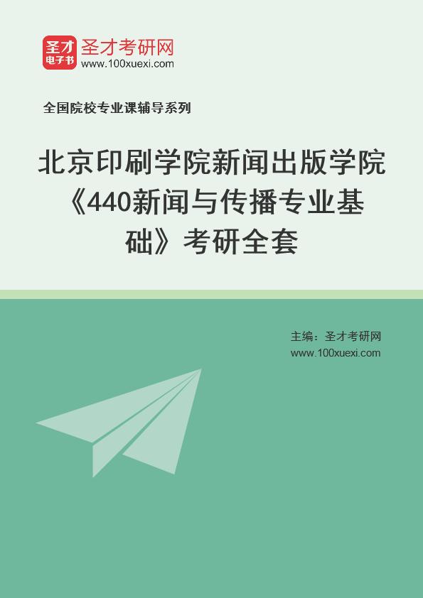 2021年北京印刷学院新闻出版学院《440新闻与传播专业基础》考研全套