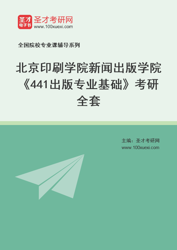2021年北京印刷学院新闻出版学院《441出版专业基础》考研全套