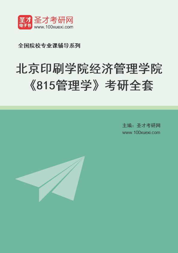 2021年北京印刷学院经济管理学院《815管理学》考研全套