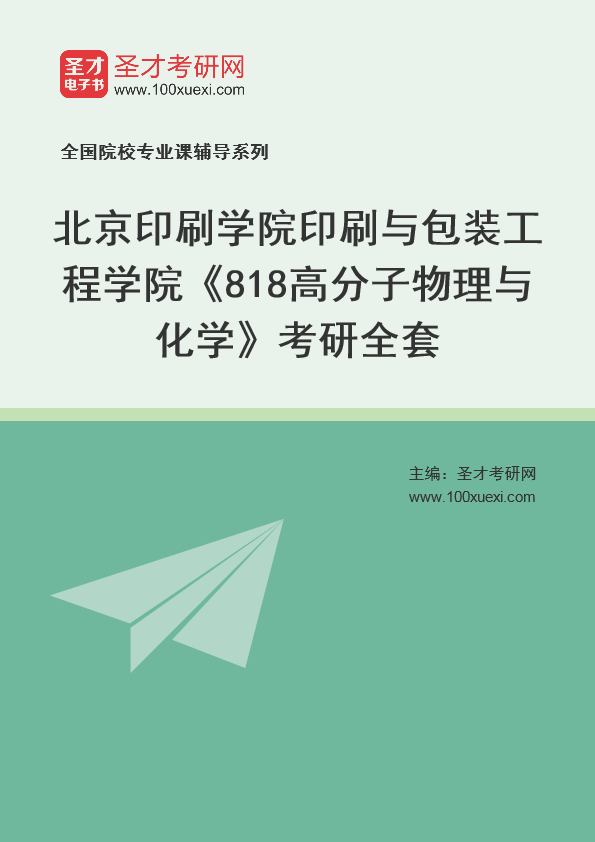 2021年北京印刷学院印刷与包装工程学院《818高分子物理与化学》考研全套