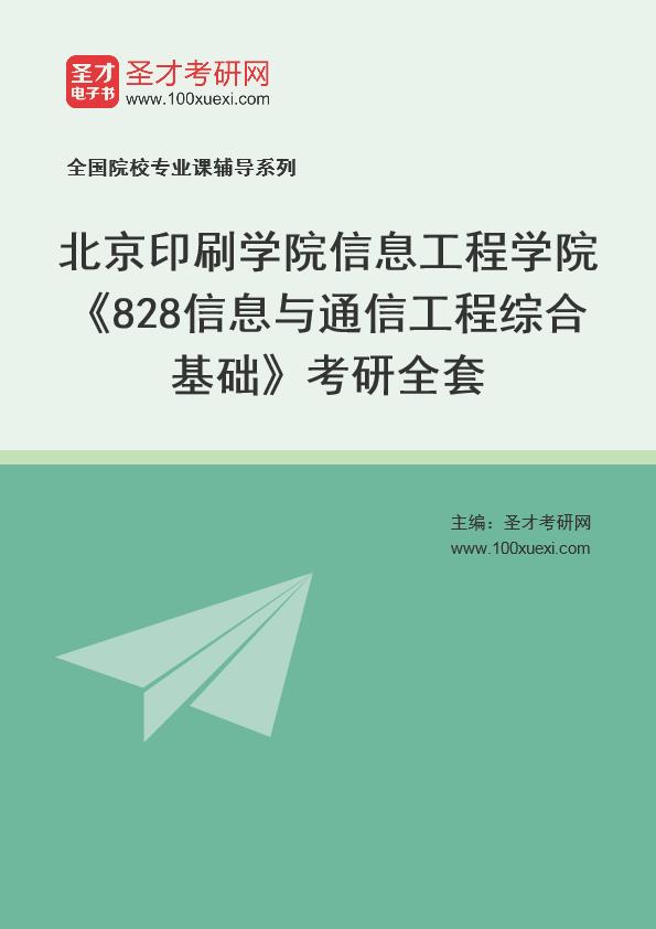 2021年北京印刷学院信息工程学院《828信息与通信工程综合基础》考研全套